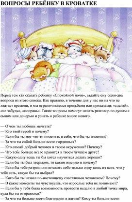 """Консультация для родителей """"Вопросы ребенку перед сном"""""""