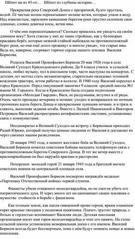 """Статья к 75-летию Победы :""""Шепот из глубины истории"""""""