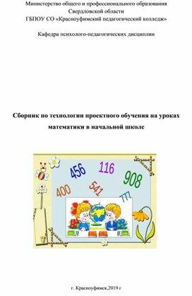 Сборник методического материала к  урокам математики в начальной школе