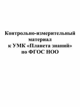 Контрольно-измерительный материал к УМК «Планета знаний» по ФГОС НОО