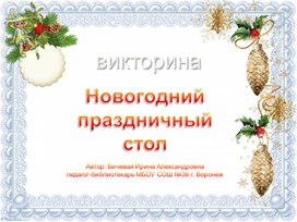 """Викторина """"Праздничный новогодний стол"""" (4-7- классы)"""