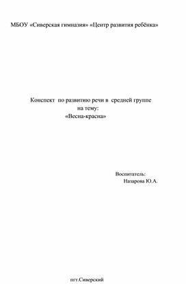 "Конспект  по развитию речи в  средней группе  ""Весна-красна""."