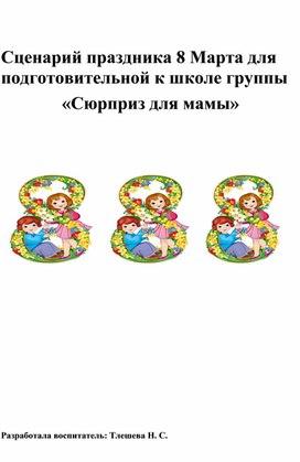 Сценарий праздника 8 Марта для подготовительной к школе группы «Сюрприз для мамы»