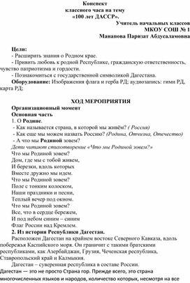 """Классный час """"100 лет ДАССР"""""""