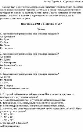 Подготовка к ОГЭ по физике №357