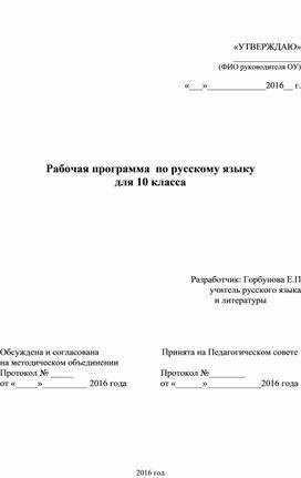 Рабочая программа по русской литературе для 10 класса национальных школ