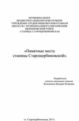 Конспект  урока кубановедения. «Памятные места  станицы Старощербиновской».