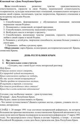 """Конспект классного часа """"День Республики Крым"""""""