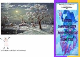"""Материалы по созданию спектакля по книге М. Метерлинка """" Синяя птица"""""""