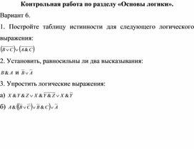 Контрольная работа по разделу «Основы логики» В6.docx
