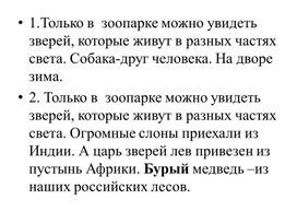 Текст. 2кл