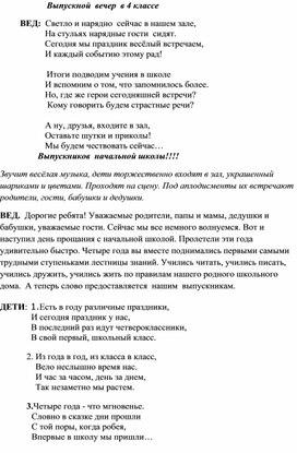 """Сценарий праздника """"Прощай начальная школа"""" 2015 год"""