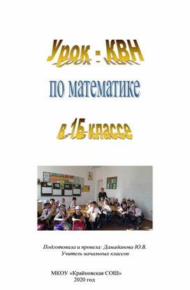 Открытый урок-КВН по математике в 1Б классе