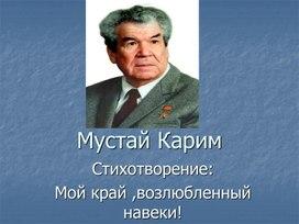 "Презентация "" Мустай Карим"""