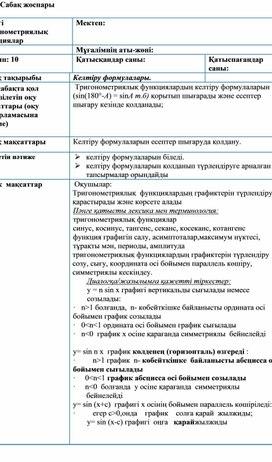 Келтіру формулалары1-2