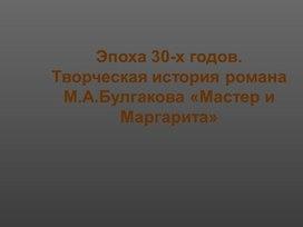 """История создания романа М.А. Булгакова """"Мастер и  Маргарита"""". Отражение в романе реалий 30-х годов"""