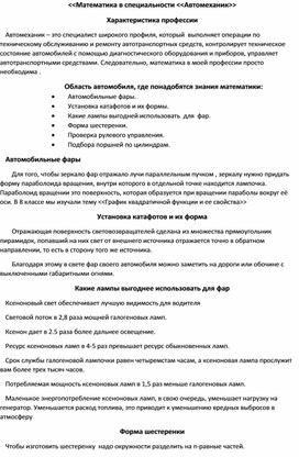 """Презентация к занятию """"Математика в специальности """"Автомеханик"""""""""""