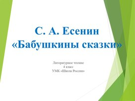 Литературное чтение 4 класс Тема:  С.А. Есенин «Бабушкины сказки» Презентация