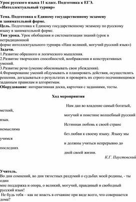 Урок русского языка 11 класс. Подготовка к ЕГЭ.   «Интеллектуальный турнир»