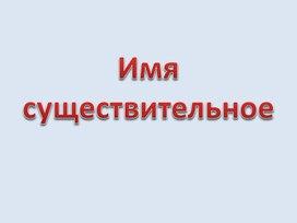 """Презентация по русскому зыку во 2 классе по теме """"Имя существительное""""."""
