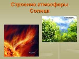 """Урок физики """"Строение атмосферы Солнца"""""""