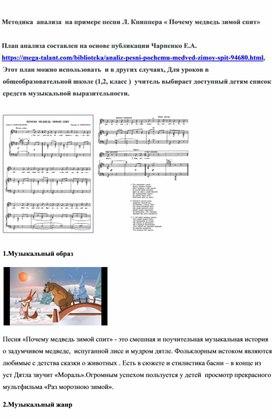 Методика  анализа  на примере песни Л. Книппера « Почему медведь зимой спит»