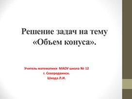 """Решение задач на тему """" Объем конуса"""". Геометрия 11 класс."""