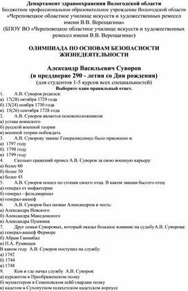 Методическая разработка олимпиады, приуроченной к 290-летию со дня рождения А.В. Суворовая