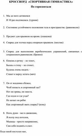 КРОССВОРД  на тему  «СПОРТИВНАЯ ГИМНАСТИКА»