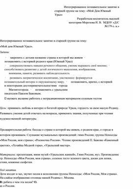 Интегрированное познавательное занятие в старшей группе на тему: «Мой дом Южный Урал».