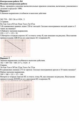 Контрольные работы по математике ,4 класс
