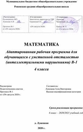 Рабочая программа по математике в 4 классе ОВЗ