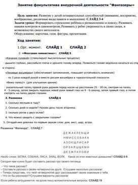 """Занятие факультатива внеурочной деятельности """"Фантазеры"""