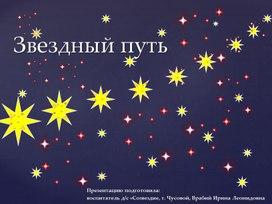 """Познавательно-игровая презентация """"Звездный путь"""" - по произведениям Е.Н. Пермяка"""