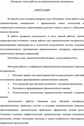 Основные этапы работы над грамматическим материалом