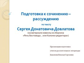 Урок по творчеству Сергея Довлатова