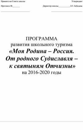 Программа развития школьного туризма