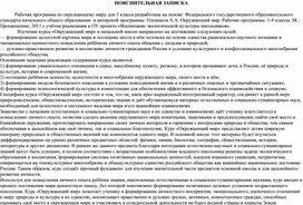 Календарно-тематическое планирование 3 класс окружающий мир Школа России (домашнее обучение)