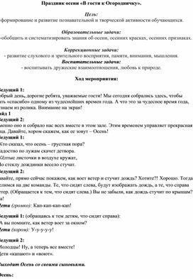 """Праздник осени """"В гостях у Огородничка"""""""