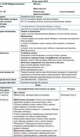План урока №14- Разработка базы данных