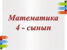 4 сынып математика Қос теңсіздік