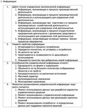 Информационные технологии в экономике.doc