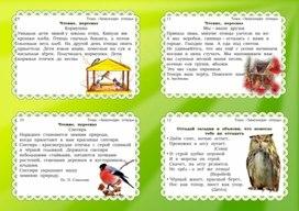 """Картотека по развитию связной речи """"Зимующие птицы"""""""