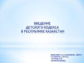 Презентация детского кодекса