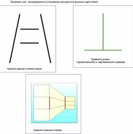 """Конспект урока по математике """"Измерение отрезков"""", 5 класс"""