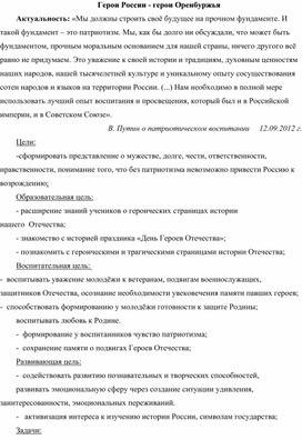 Герои России - герои Оренбуржья