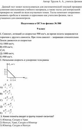 Подготовка к ОГЭ по физике №500