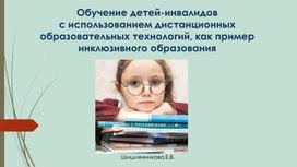 Обучение детей-инвалидов с использованием дистанционных образовательных технологий, как пример инклюзивного образования