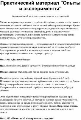 """Практический материал """"Опыты и эксперименты"""" (практический материал для педагогов и родителей)"""