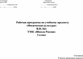 Рабочая программа по учебному предмету  «Физическая культура» В.И.Лях УМК «Школа России» 3 класс